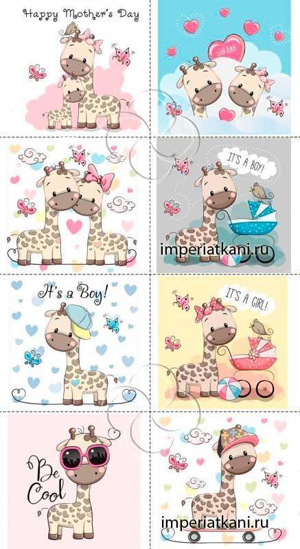 12 Жирафы панели 75-150 детские сатин