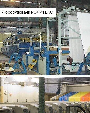 Сушильно-ширильная машина ЭЛИТЕКС - Самойлово